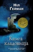 Ніл Ґейман - Книга кладовища