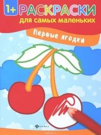 — Первые ягодки. Книжка-раскраска