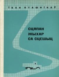 Іван Пташнікаў - Сцяпан Жыхар са Сцешыц (сборник)