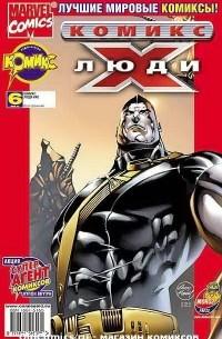 без автора - Люди Икс 2002 год - №6