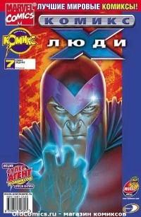 без автора - Люди Икс 2002 год - №7