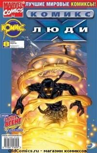 без автора - Люди Икс 2002 год - №8