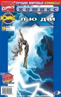 без автора - Люди Икс 2002 год - №9