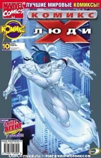 без автора - Люди Икс 2002 год - №10