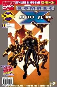 без автора - Люди Икс 2002 год - №11