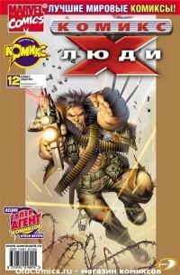 без автора - Люди Икс 2002 год - №12