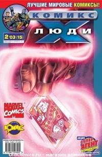 без автора - Люди Икс 2003 год - №15