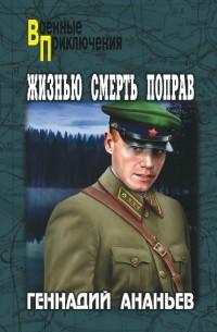 Геннадий Ананьев - Жизнью смерть поправ