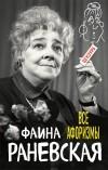 Раневская Фаина Георгиевна - Все афоризмы