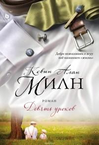 Кевин Алан Милн - Девять уроков