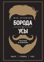 Артиньян Жан — Борода и усы. Инструкция по применению