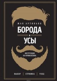 Жан Артиньян - Борода и усы. Инструкция по применению