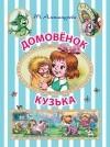 Александрова Татьяна Ивановна - Домовёнок Кузька