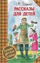 Зощенко Михаил Михайлович - Рассказы для детей