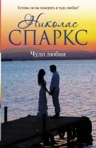 Николас Спаркс - Чудо любви