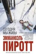 Эмманюэль Пиротт - Сегодня мы живы