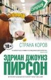 Эдриан Джоунз Пирсон - Страна коров