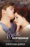 Рэйчел Ван Дайкен - Разрушенная