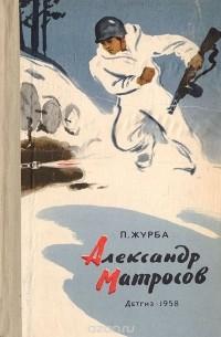 П. Журба - Александр Матросов