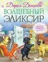 Дарья Донцова - Волшебный эликсир