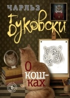 Чарльз Буковски — О кошках