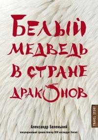 Александр Беленький — Белый медведь в стране драконов