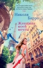 Николя Барро - Женщина моей мечты