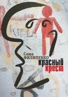 Саша Филипенко - Красный Крест