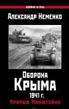 Неменко Александр - Оборона Крыма 1941 г. Прорыв Манштейна