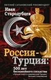 Стародубцев Иван Игоревич - Россия-Турция: 500 лет беспокойного соседства