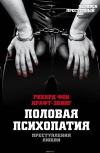 Крафт-Эбинг Рихард фон - Преступления любви. Половая психопатия