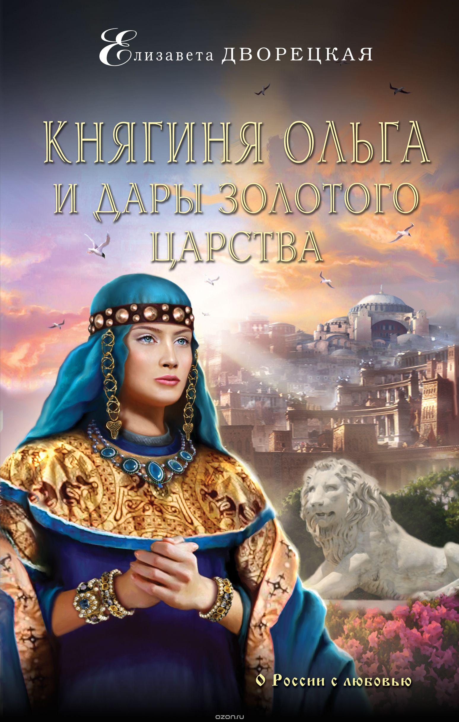 Исторические эротические рассказы про князей бесплатно фото 108-786