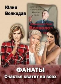 Юлия Волкодав - Фанаты. Счастья хватит на всех