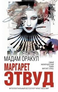 Маргарет Этвуд — Мадам Оракул