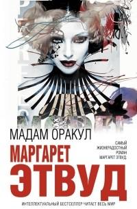 Маргарет Этвуд - Мадам Оракул