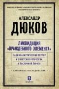 """Александр Дюков - Ликвидация """"враждебного элемента""""."""