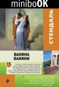 Стендаль - Ванина Ванини (сборник)