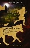 Роберт Битти - Серафина и посох-оборотень