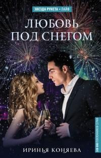 Иринья Коняева — Любовь под снегом