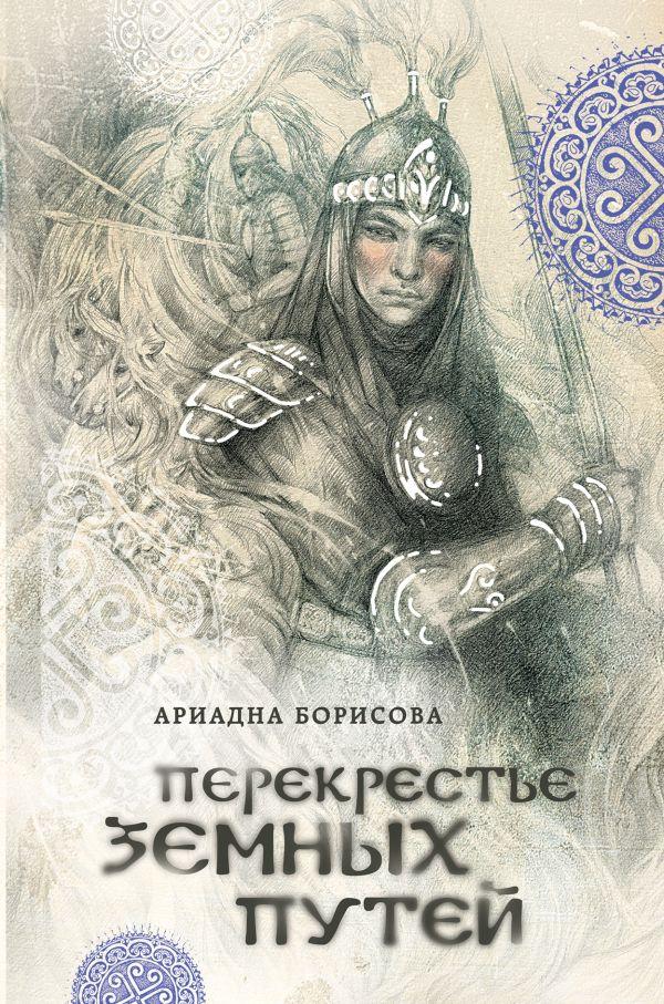 Перекрестье земных путей. Ариадна Борисова