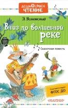 Эдуард Успенский - Вниз по волшебной реке