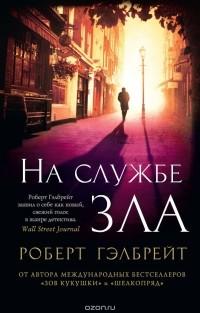 Роберт Гэлбрейт - На службе зла