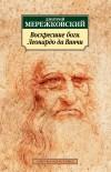 Дмитрий Мережковский - Воскресшие боги. Леонардо да Винчи