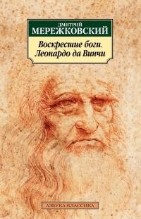 Дмитрий Мережковский — Воскресшие боги. Леонардо да Винчи