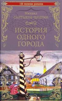 Михаил Салтыков-Щедрин - История одного города. Господа Головлевы (сборник)