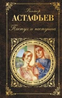 Виктор Астафьев — Пастух и пастушка. Повести и рассказы