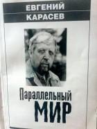 Евгений Карасев (Кац) - Параллельный мир