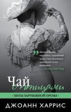 Джоанн Харрис - Чай с птицами (сборник)