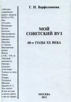Варфоломеева Г.И. - Мой советский вуз. 60-е годы XX века
