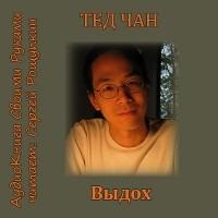 Тед Чан - Выдох